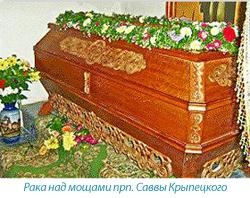 Житие преподобного Никандра пустынножителя, Псковского, чудотворца